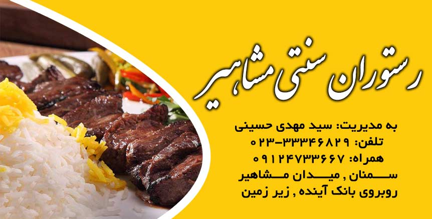 رستوران سنتی مشاهیر در سمنان