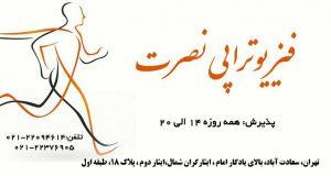 فیزیوتراپی در سعادت آباد تهران