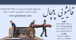 قالیشویی پامچال در شیراز