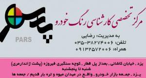 مرکز تخصصی کارشناسی رنگ خودرو در یزد