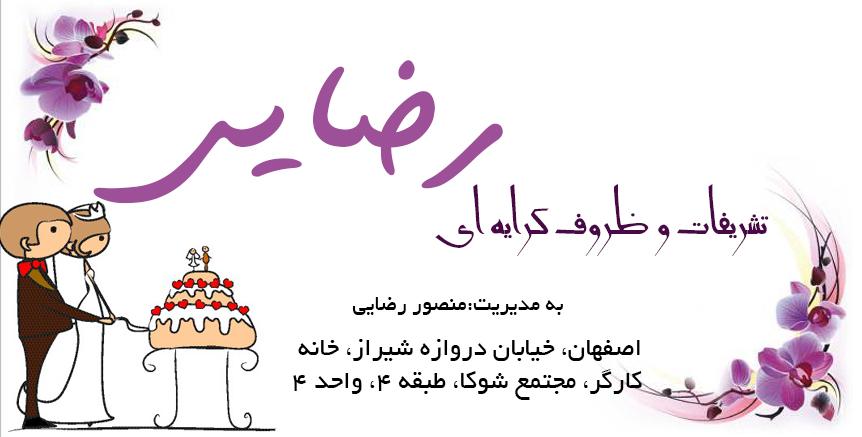 تشریفات و ظروف کرایه ای رضایی در اصفهان