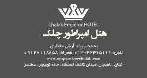 هتل امپراطور چلک در لاهیجان
