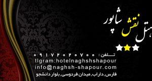 هتل نقش شاپور در داراب