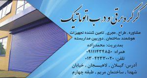 کرکره برقی و درب اتوماتیک در لاهیجان گیلان