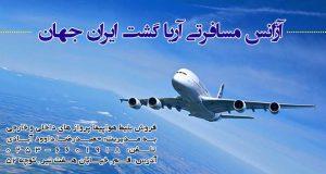 آژانس مسافرتی آریا گشت ایران جهان در قم