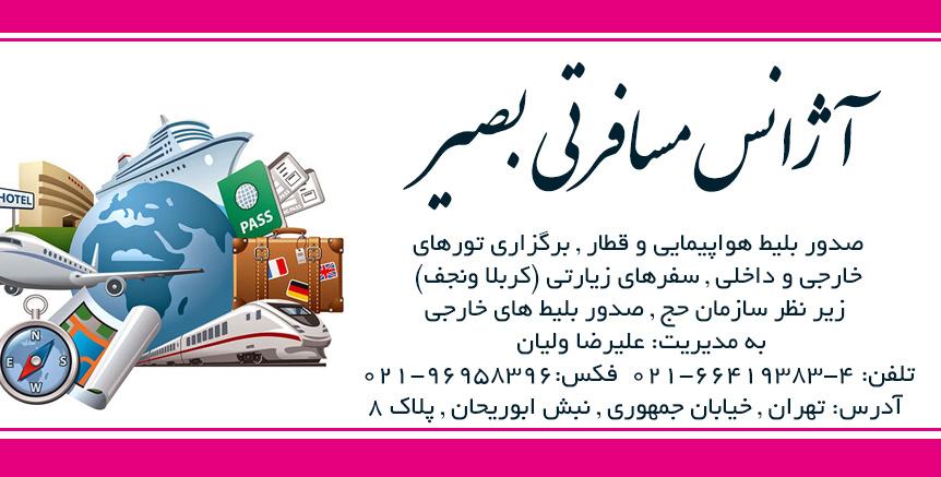 آژانس مسافرتی بصیر در تهران