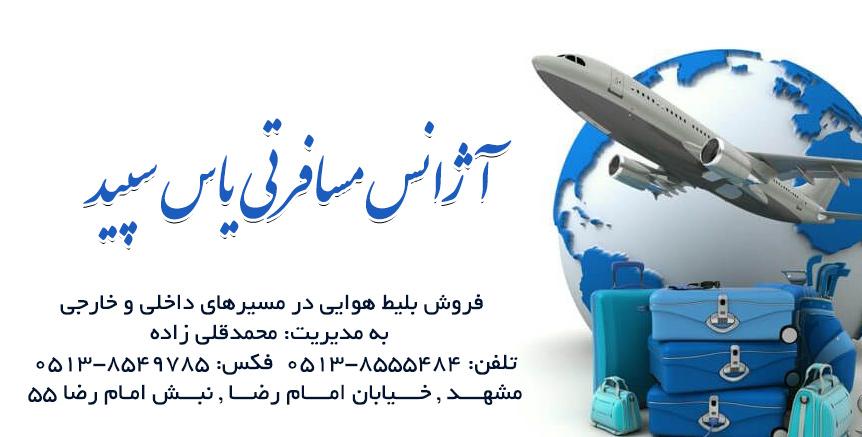 آژانس مسافرتی یاس سپید در مشهد