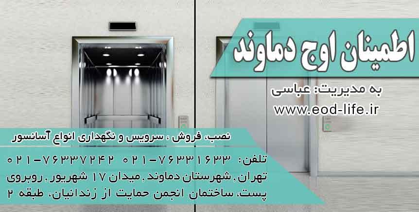 اطمینان اوج دماوند در تهران