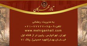 تالار پذیرایی مهرگان در تهرانپارس