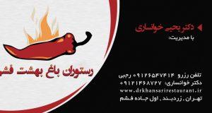 رستوران باغ بهشت فشم در تهران