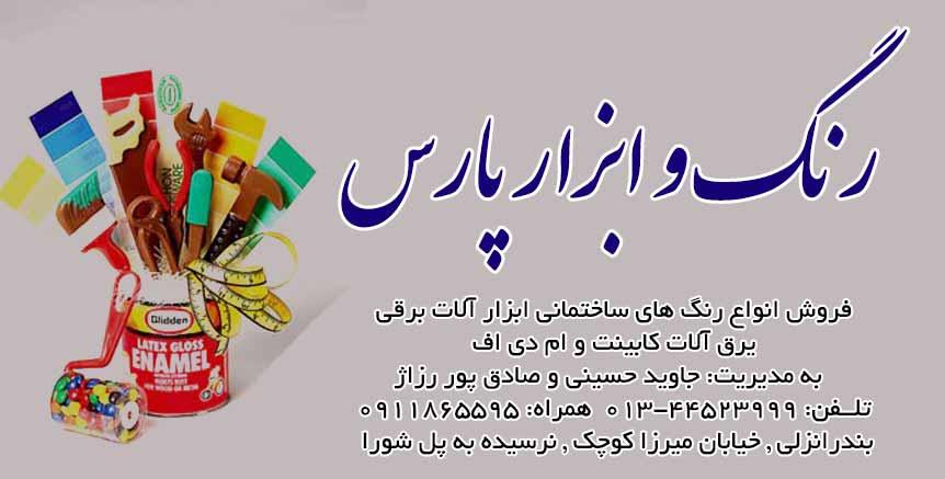 رنگ و ابزار پارس در بندر انزلی