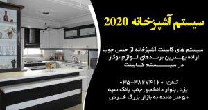 سیستم آشپزخانه ۲۰۲۰ در یزد
