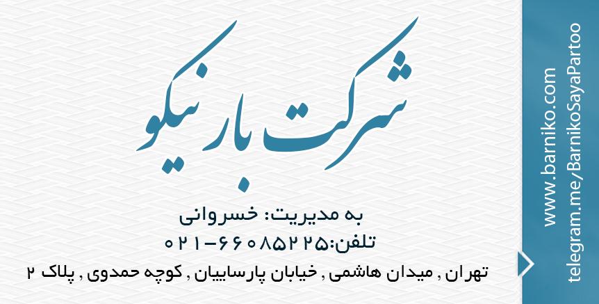 شرکت بارنیکو در تهران