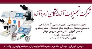 دماسنج دیجیتال و میکروسکوپ دانش آموزی در تهران