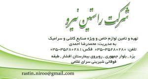 آژانس مسافرتی سفرهای پنج ستاره در تهران