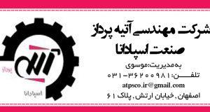 شرکت مهندسی آتیه پرداز صنعت اسپادانا در اصفهان