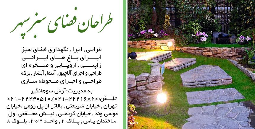 طراحان فضای سبز سپهر در تهران