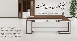 مجتمع تولیدی سامان صنعت در یزد