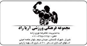 مجموعه فرهنگی ورزشی آریا راد در شیراز