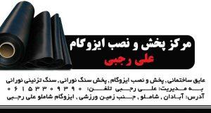 مرکز پخش و نصب ایزوگام علی رجبی در آبادان