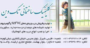 کلینیک ساختمانی تک وین در شیراز