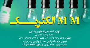 M M الکتریک در تبریز
