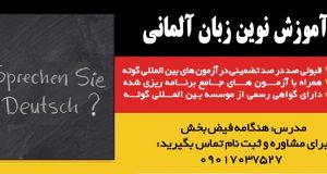 آموزش نوین زبان آلمانی در استان گیلان