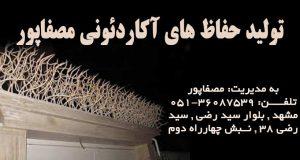 تولید حفاظ های آکاردئونی مصفاپور در مشهد
