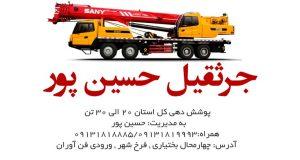جرثقیل حجرثقیل حسین پور در شهرکردسین پور در شهرکرد