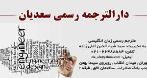 دارالترجمه رسمی سعدیان در تهران