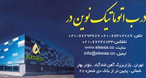 درب اتوماتیک نوین در در تهران