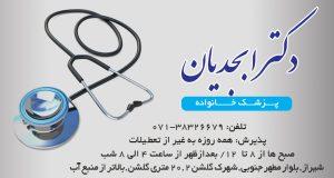 دکتر ابجدیان در شیراز