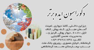 دکوراسیون ایده برتر در کرمانشاه