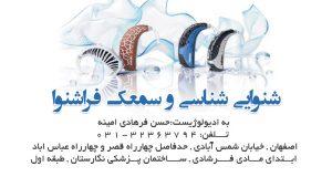 شنوایی شناسی و سمعک فراشنوا در اصفهان