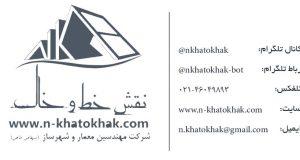 طراحی دکوراسیون نقش خط و خاک (سهامی خاص) در تهران