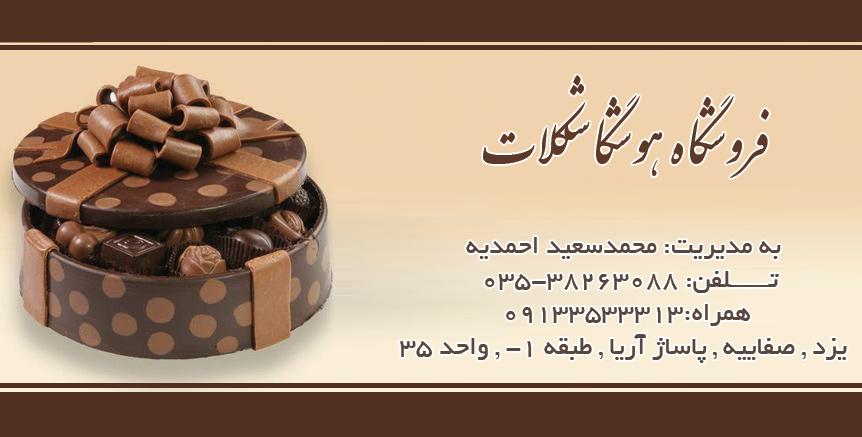 فروشگاه هوشگا شکلات در یزد