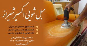 مبل شویی اکسیر شیراز