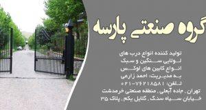 گروه صنعتی پارسه در تهران