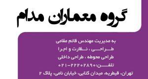 گروه معماران مدام در تهران