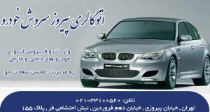 اتوگالری پیروز سروش خودرو در تهران