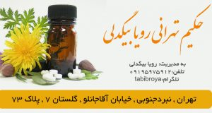 حکیم تهرانی رویا بیگدلی در تهران