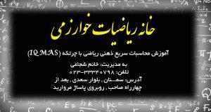 خانه ریاضیات خوارزمی در سمنان