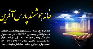 خانه هوشمند پارس آفرین در اصفهان