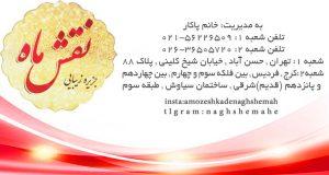 سالن زیبایی نقش ماه در تهران