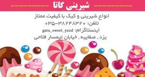 شیرینی گاتا در یزد