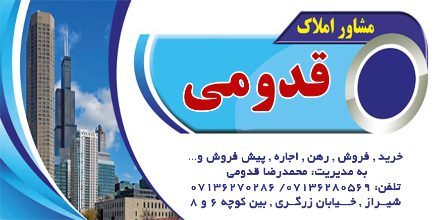 مشاور املاک قدومی در شیراز