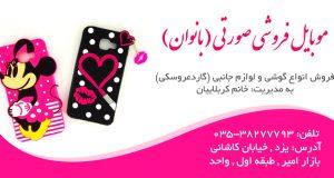 موبایل فروشی صورتی (بانوان) در یزد