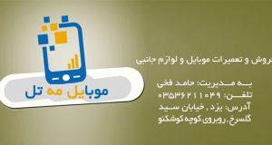 موبایل فروشی مه تل در یزد