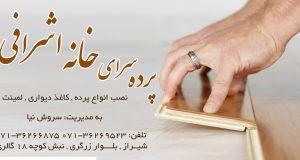 پرده سرای خانه اشرافی در شیراز