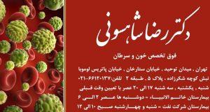 کلینیک ترک اعتیاد یاری بخش در تهران